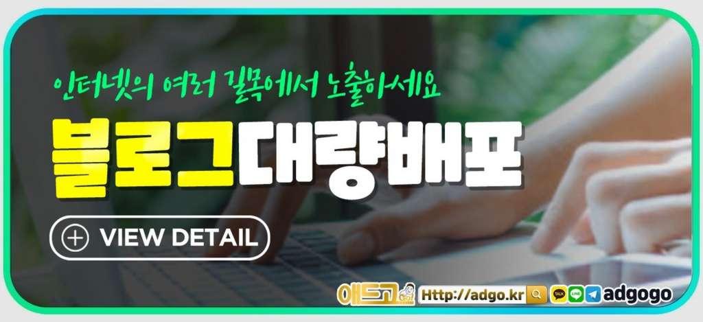 건축카페광고대행사블로그배포